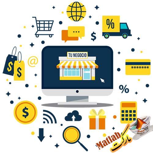 فروشگاه اینترنتی رایگان Matlab