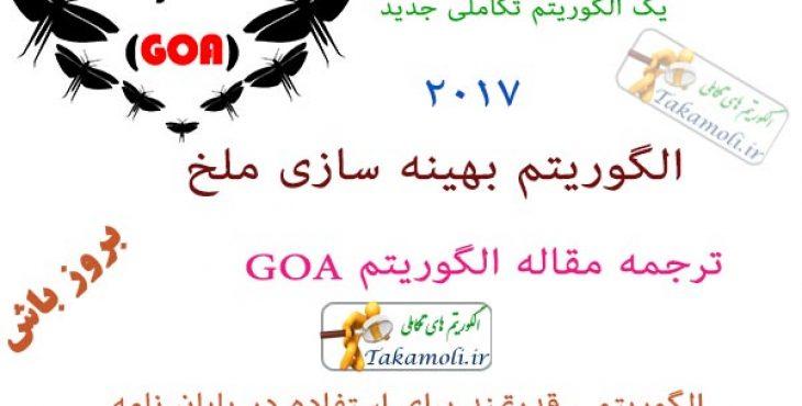 ترجمه الگوریتم ملخ
