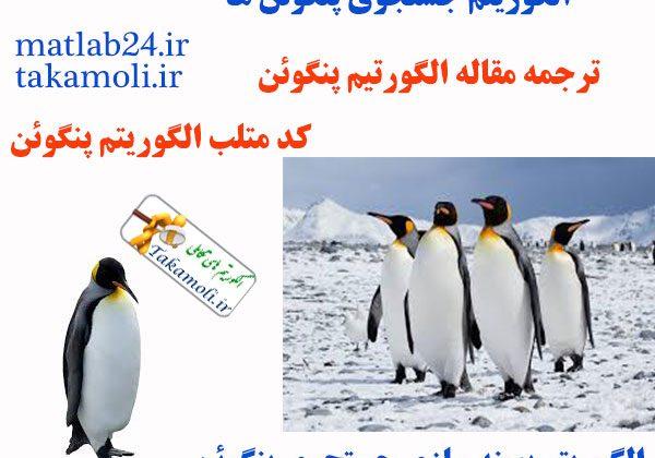 الگوریتم جستجوی پنگوئن