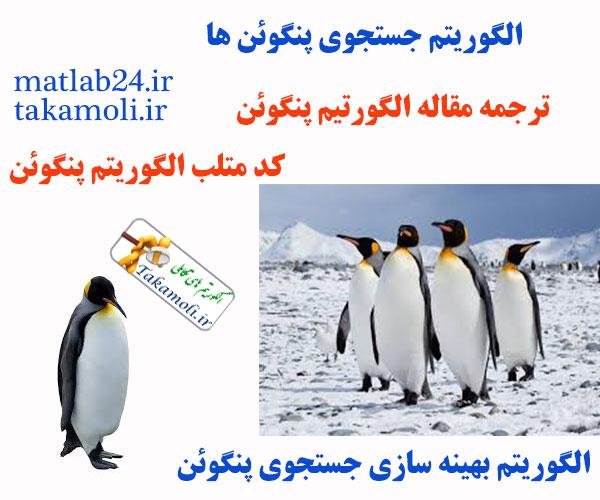 الگوریتم بهینه سازی پنگوئن