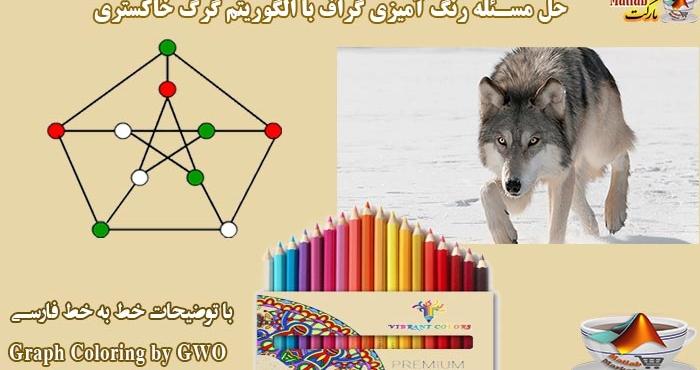 رنگ آمیزی گراف با الگوریتم گرگ خاکستری