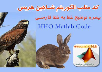 کد متلب الگوریتم HHO ، شاهین هریس