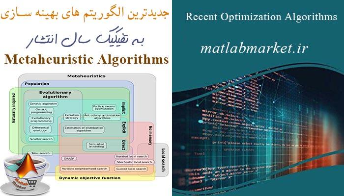 جدیدترین الگوریتم های بهینه سازی
