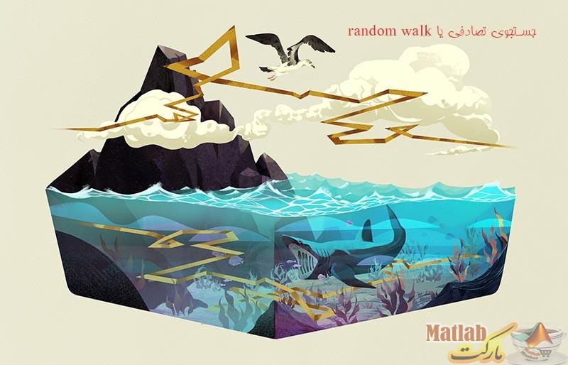 پیاده روی تصادفی یا random walk