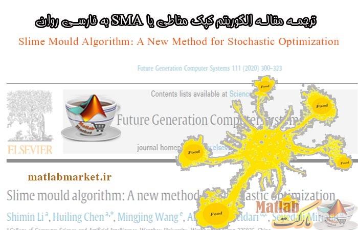 ترجمه مقاله الگوریتم کپک مخاطی : ترجمه مقاله الگوریتم SMA