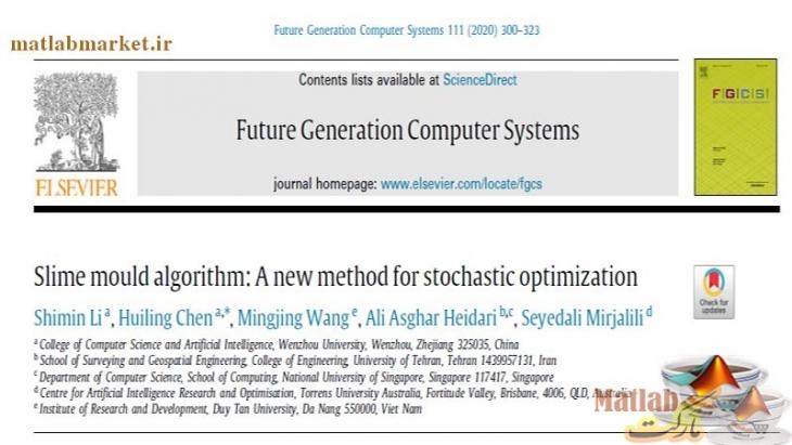 دانلود مقاله Slime Mould Algorithm یا الگوریتم کپک مخاطی