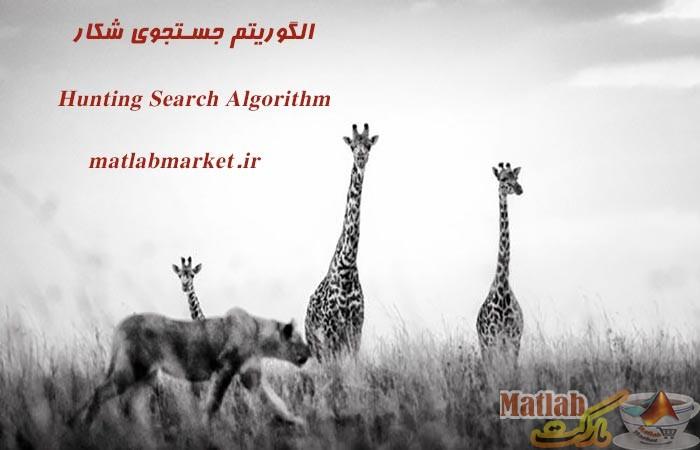 الگوریتم جستجوی شکار
