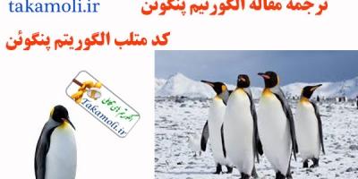 الگوریتم جستجوی پنگوئن   کد متلب الگوریتم پنگوئن   ترجمه الگوریتم پنگوئن